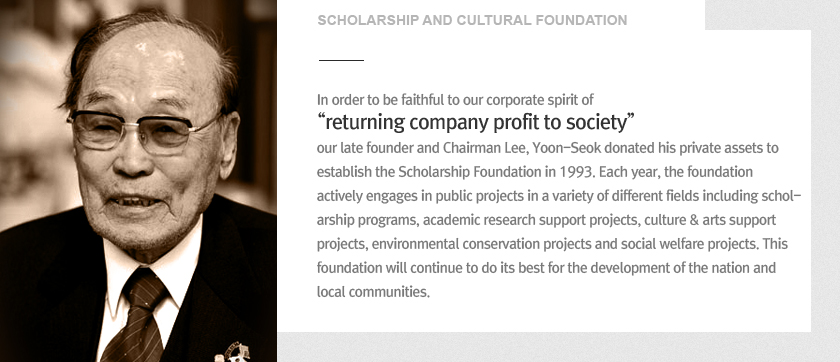 Scholarship and Cultural Foundation